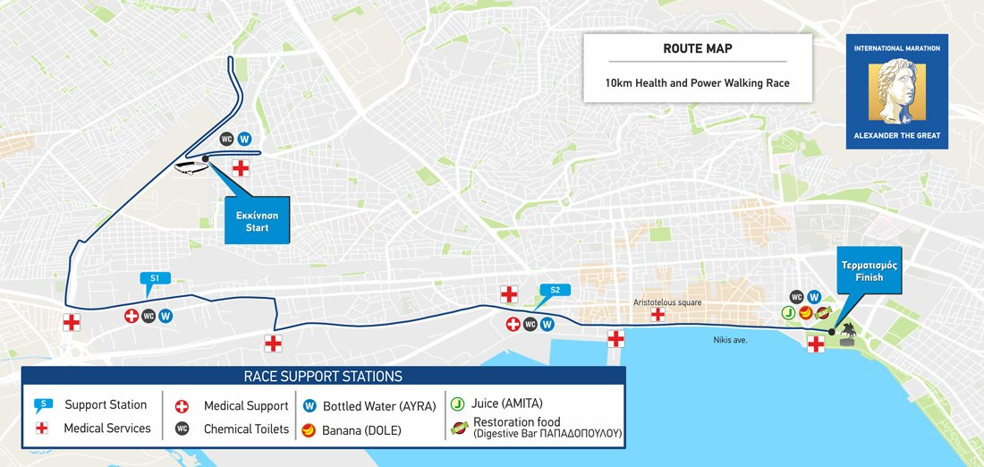10km Race International Marathon Alexander The Great