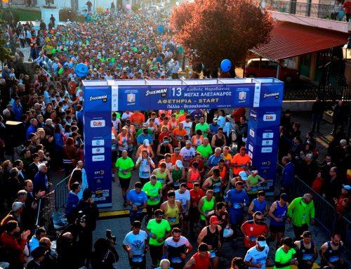 Χρώμα, ήχος, χαρά, επιδόσεις! Ανεπανάληπτη γιορτή του αθλητισμού ο Stoiximan.gr 13ος Διεθνής Μαραθώνιος «ΜΕΓΑΣ ΑΛΕΞΑΝΔΡΟΣ»!