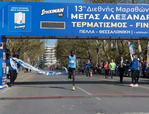 Ρεκόρ συμμετοχών, αγωνιστικό «βάθος» και πολλά υποσχόμενες επιδόσεις στον Stoiximan.gr 13ο Διεθνή Μαραθώνιο «ΜΕΓΑΣ ΑΛΕΞΑΝΔΡΟΣ»