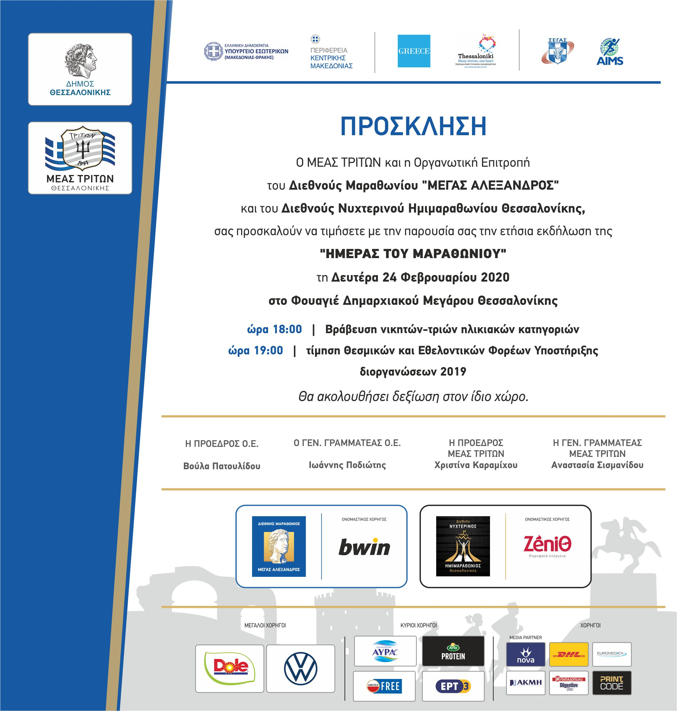 Πρόσκληση στην ετήσια εκδήλωση της Ημέρας του Μαραθωνίου