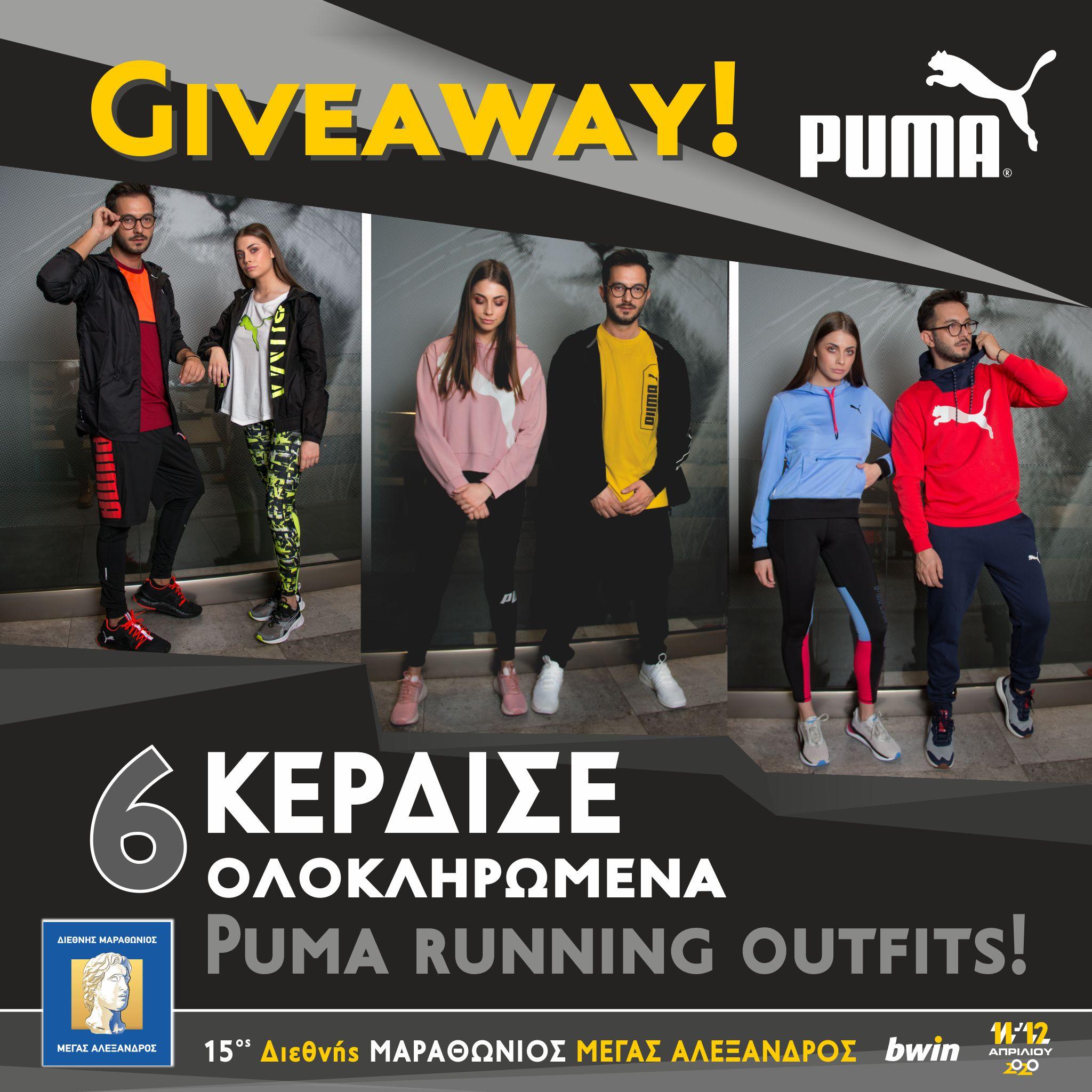 Τρέξε κι εσύ στον 15ο Διεθνή Μαραθώνιο ΜΕΓΑΣ ΑΛΕΞΑΝΔΡΟΣ – bwin  και κέρδισε ένα από τα έξι ολοκληρωμένα PUMA running outfits!